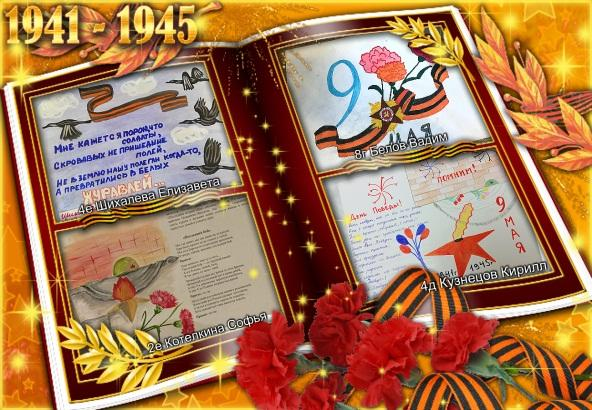 C:\Users\Tatyana\Desktop\Карантин 1-8 классы\Онлайн-фестиваль Песни Победы\Горизонталь\VipTalisman134.jpg