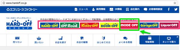 買取・販売の【リサイクルショップ】ハードオフグループ|買取強化中!