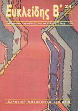 Ευκλείδης B - τεύχος 24