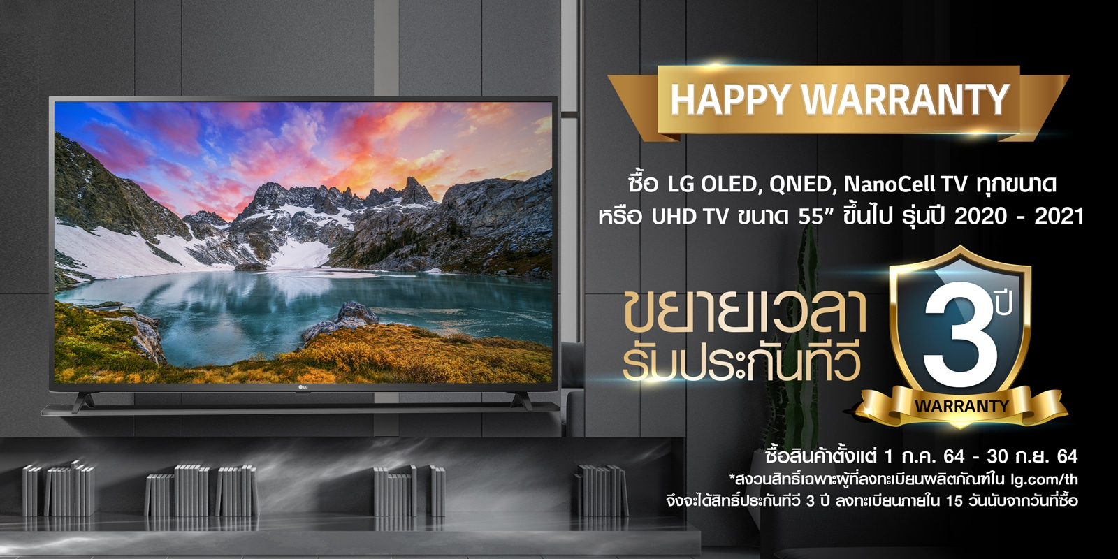 HE_3-Year_Warranty_1600x800_Th
