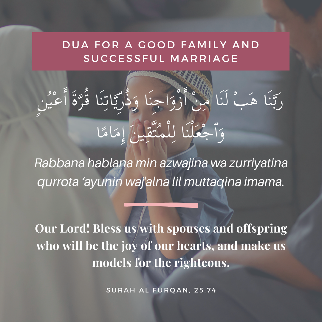 dua for success in marriage