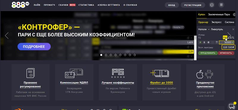 русские букмекерские конторы с бонусами