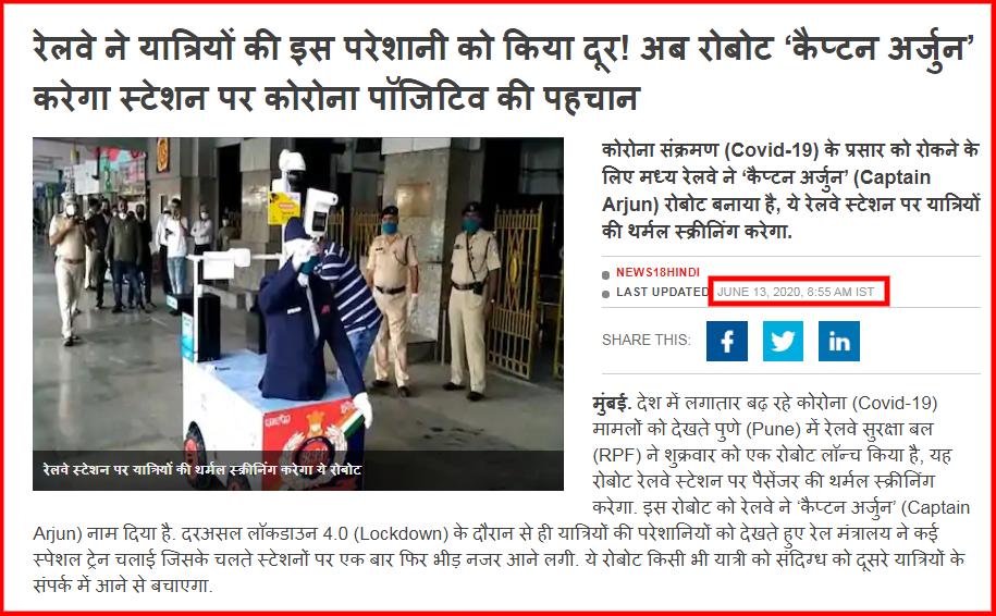screenshot-hindi.news18.com-2020.06.15-19_56_35.png