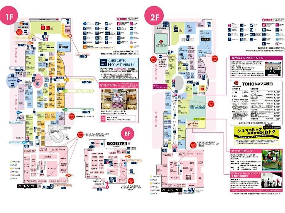 A015.【秋田】1-2階フロアガイド 170115版.jpg