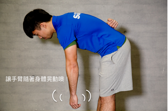 <SuperFIT居家健身菜單>簡易運動擺脫擾人五十肩-鐘擺運動