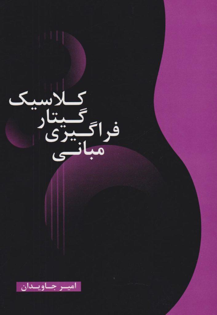 کتاب مبانی فراگیری گیتار کلاسیک امیر جاویدان انتشارات فرهنگ و هنر