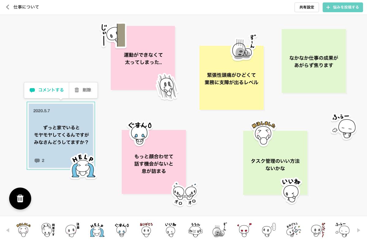 企業向けサービス「emol work」の画面。匿名で悩みを共有できる