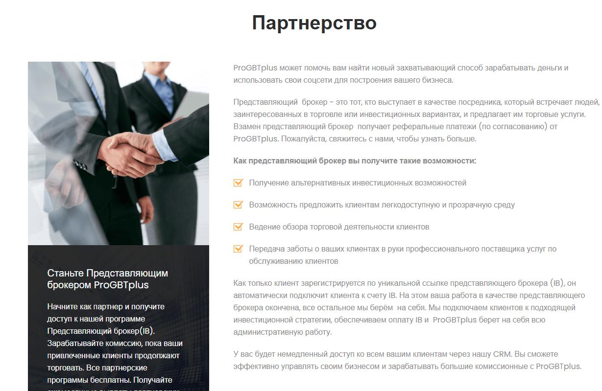 ProGBTplus: отзывы клиентов и детальный обзор торговых условий