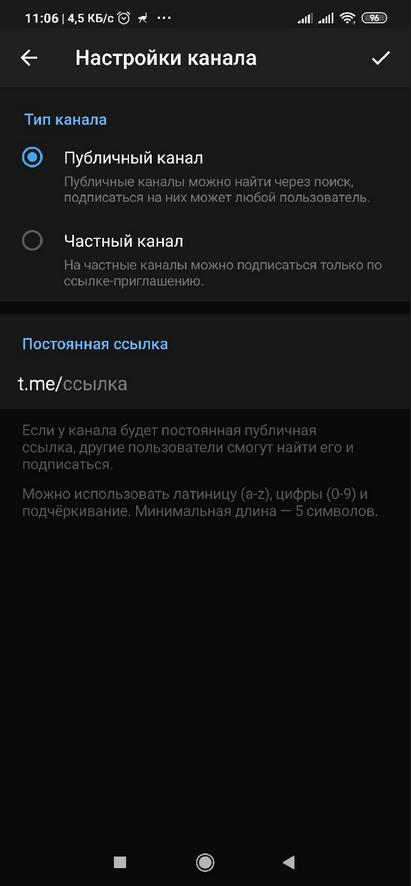 Как создать канал в Telegram? 3