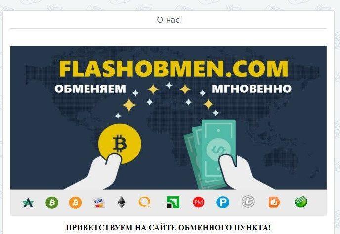 Подробный обзор FlashObmen: выгодный обменник электронных валют, честные отзывы клиентов