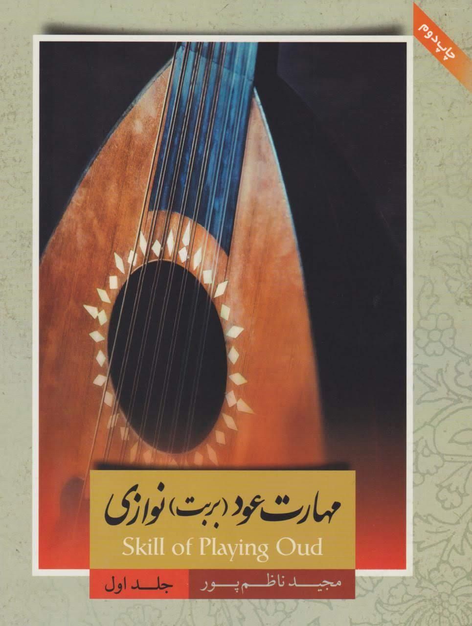 کتاب مهارت عود (بربت) نوازی ۱ مجید ناظمپور ناشر مؤلف