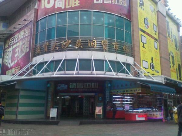 Chợ đầu mối Da Sha Tou