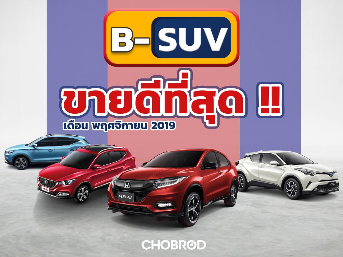 สรุปยอดขาย Segment B-SUV พฤศจิกายน 2019
