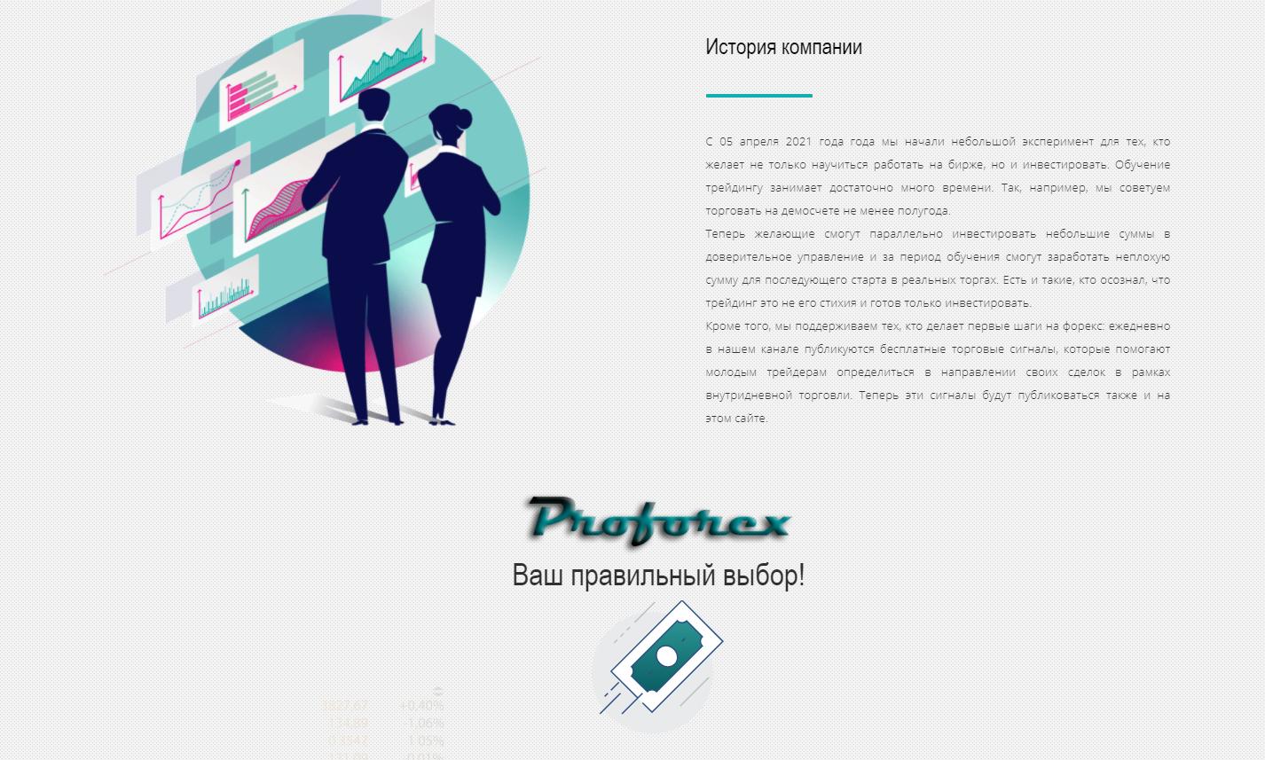 Отзывы о Proforex: стоит ли инвестировать или это обман? обзор