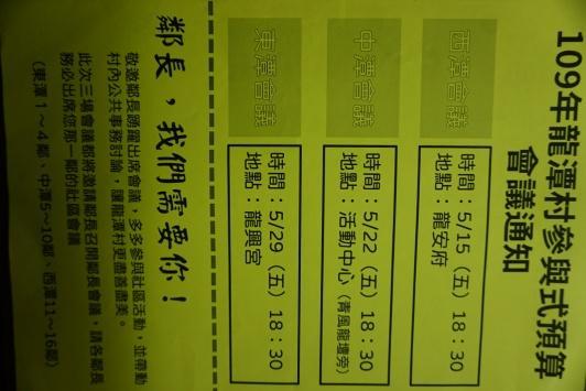人人一張選票=民主嗎?......【阮老師的龍潭觀察筆記】