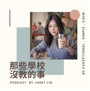 Podcast 推薦 : 那些學校沒教的事