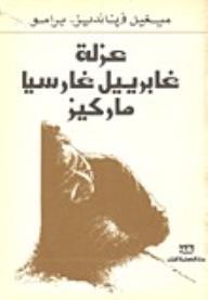 Image result for عزلة غابرييل غارسيا ماركيز