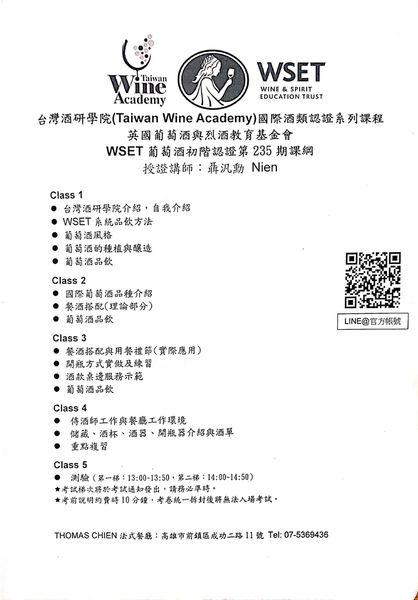 WSET L1上課內容單