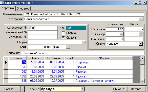 D:\01 Программы\0967 Аренда оборудования\!Публикация\0969 Аренда оборудования.files\image019.png