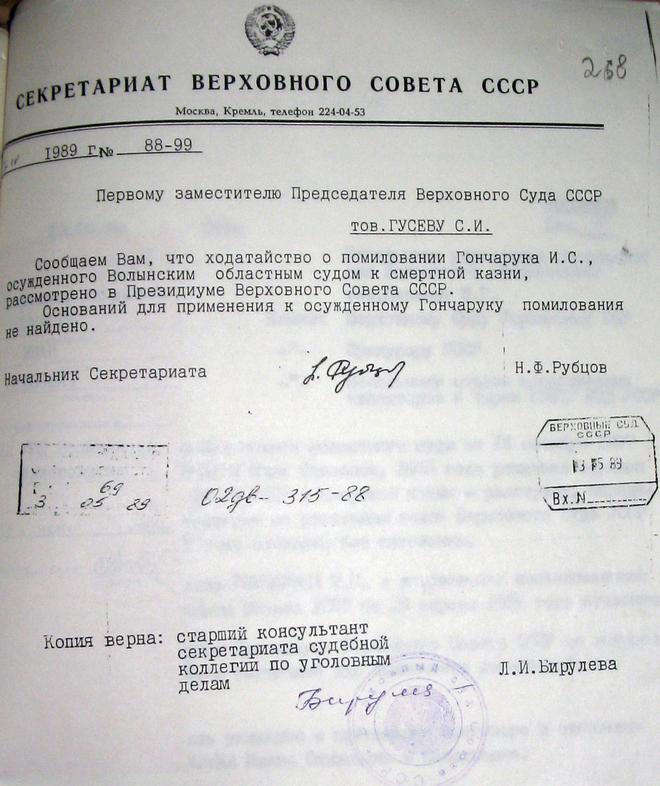 Лист із Кремля