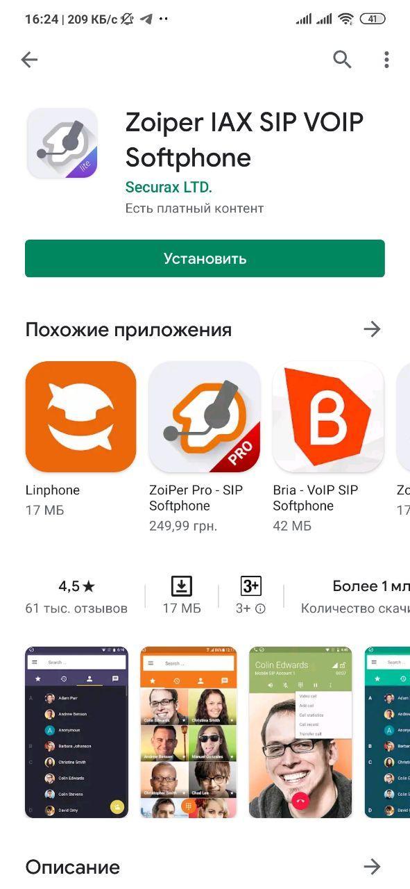 Настройка программного телефона Zoiper на Android