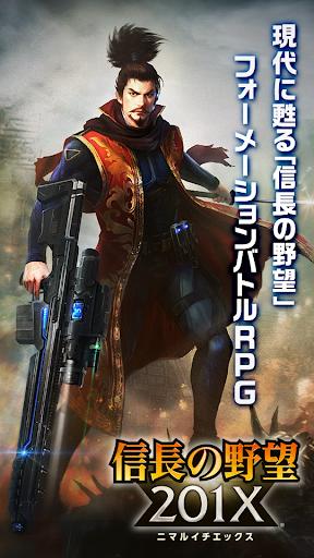 信長の野望 201X- screenshot thumbnail