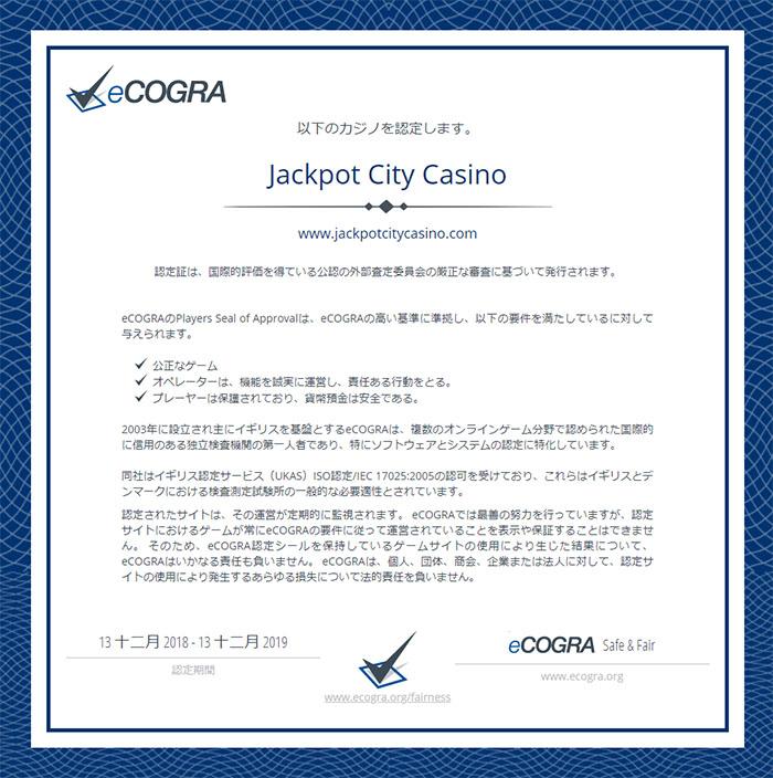 Jackpot City Casino ecogra licence