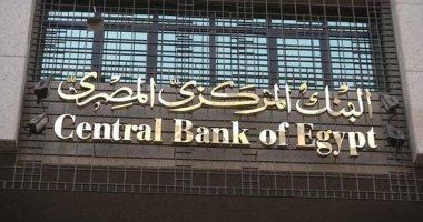 البنك المركزى: ارتفاع حجم السيولة المحلية إلى 4.451 تريليون جنيه نهاية مايو الماضى