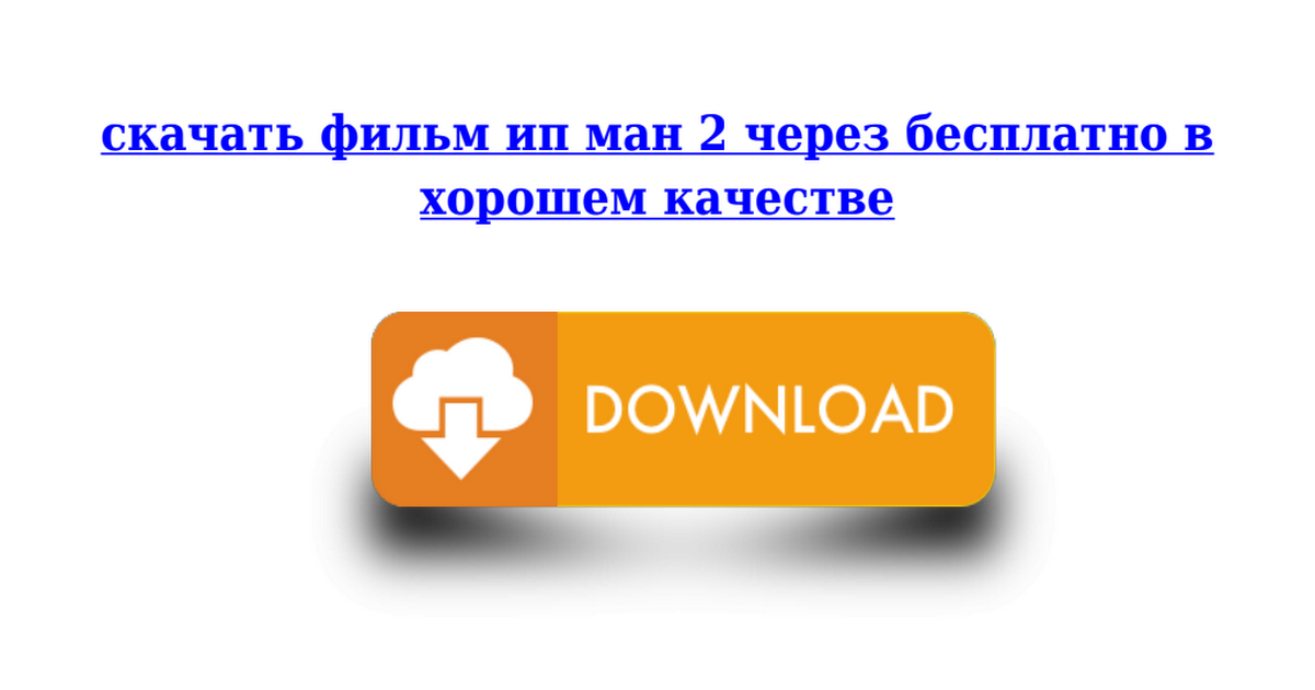 Ип ман 2 2010 смотреть онлайн бесплатно, отзывы о фильме mediapapa.