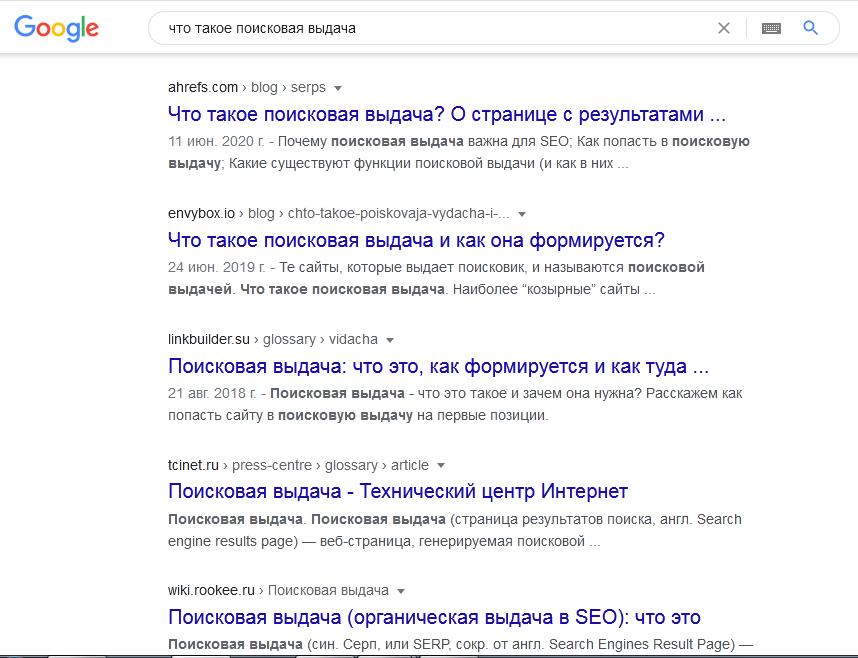скриншот поисковой выдачи для анализ метаописаний