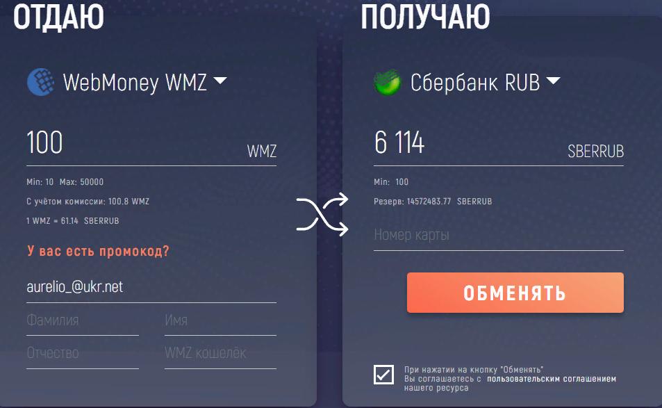 Обменник Rocketchange: обзор и отзывы о сервисе