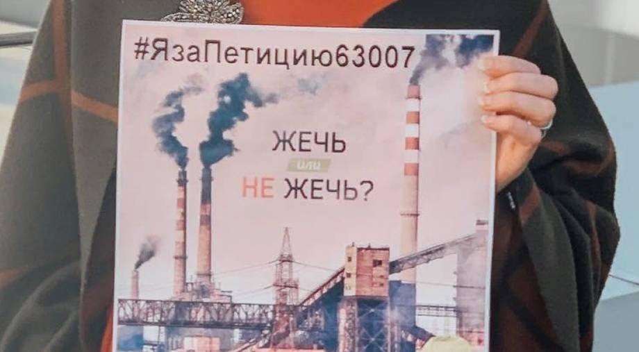 В Сети идет акция за рассмотрение Госдумой петиции против мусоросжигания