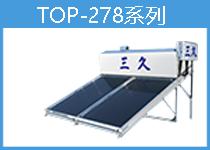 TOP-278太陽能熱水器