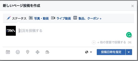 facebook ターゲティング 投稿