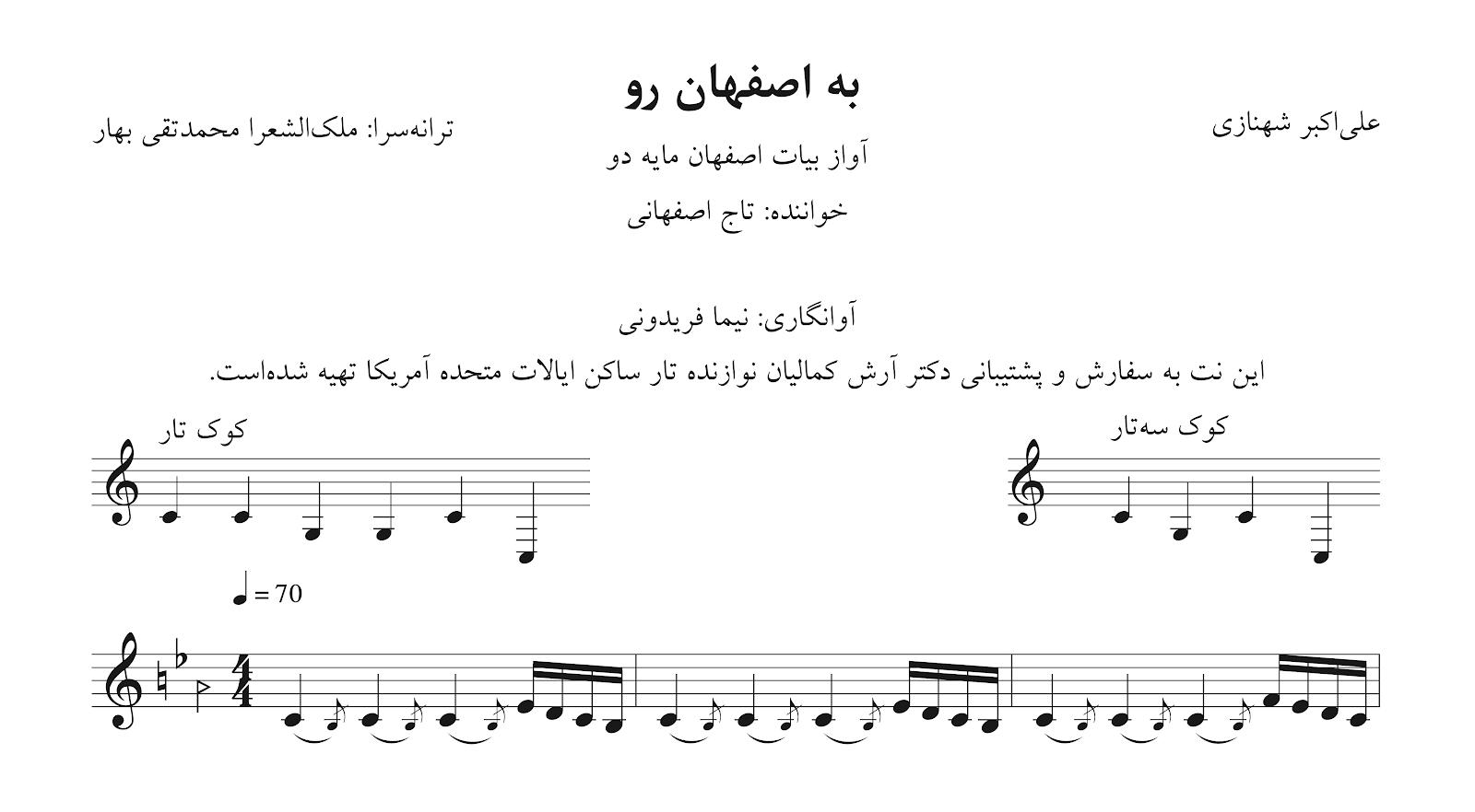 نت به اصفهان رو علیاکبر شهنازی شعر ملکالشعرای بهار تاج اصفهانی