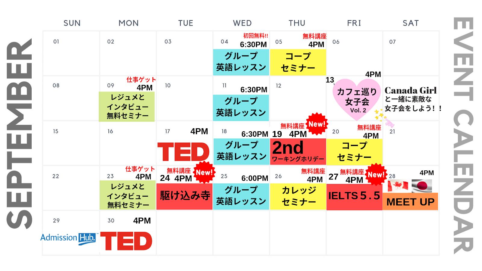AdmissionHub 9月カレンダー