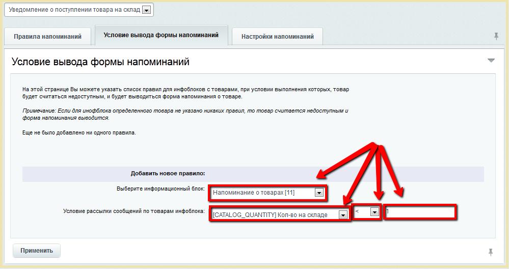 Битрикс уведомления о поступлении товара битрикс форма регистрации пользователей