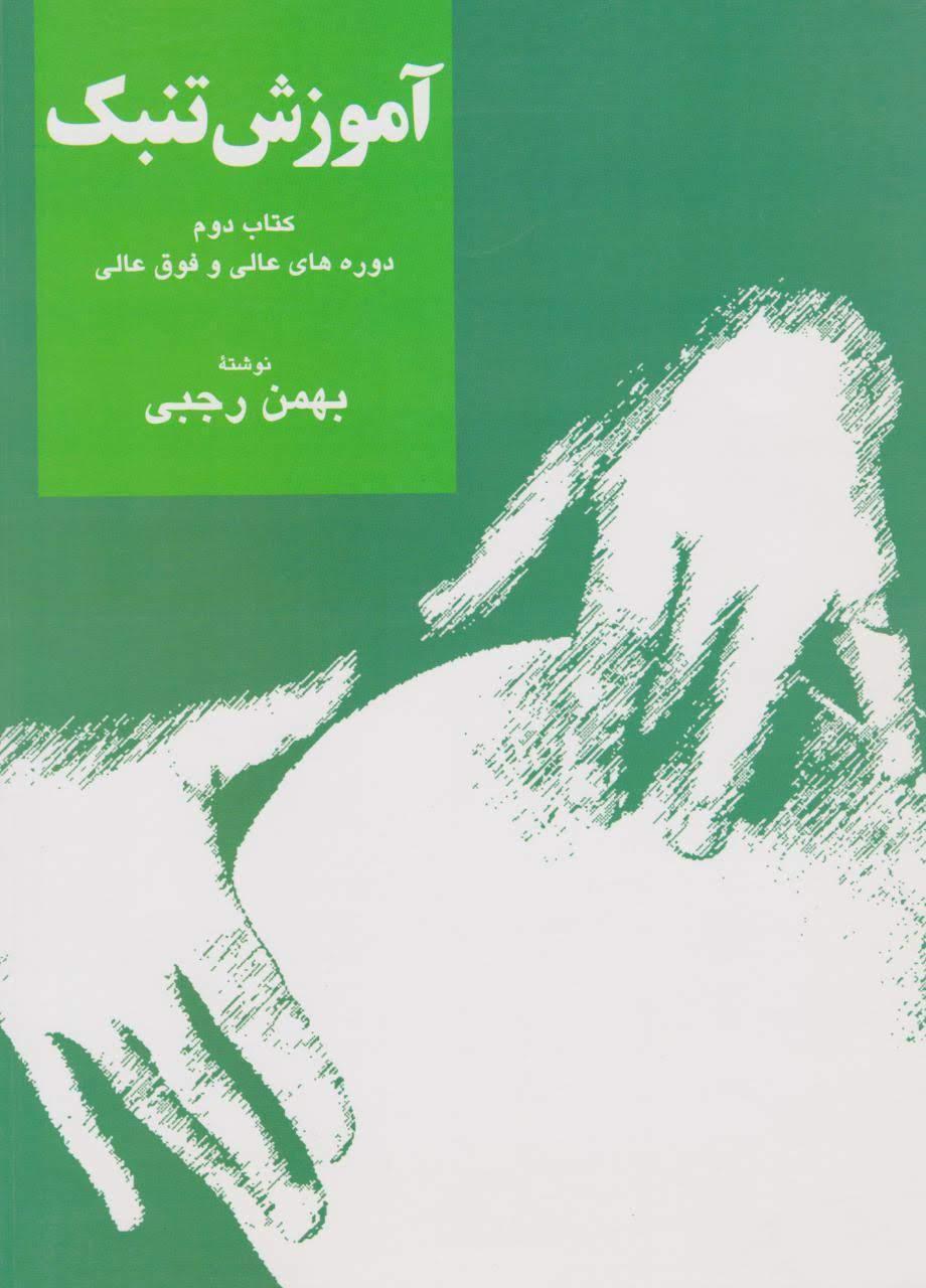 کتاب آموزش تنبک جلد 2 بهمن رجبی دورههای عالی و فوق عالی انتشارات سرود