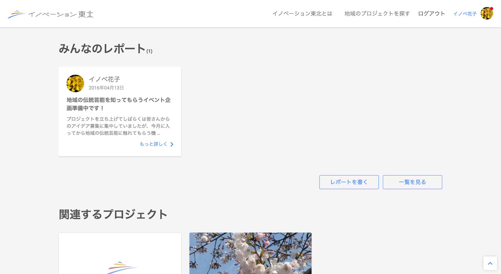 09-地域の伝統芸能を日本中の人に知ってもらうためのアイデアを募集! (1).png