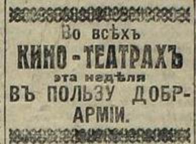 Сбор средств в пользу Добровольческой армии в киевских кинотеатрах