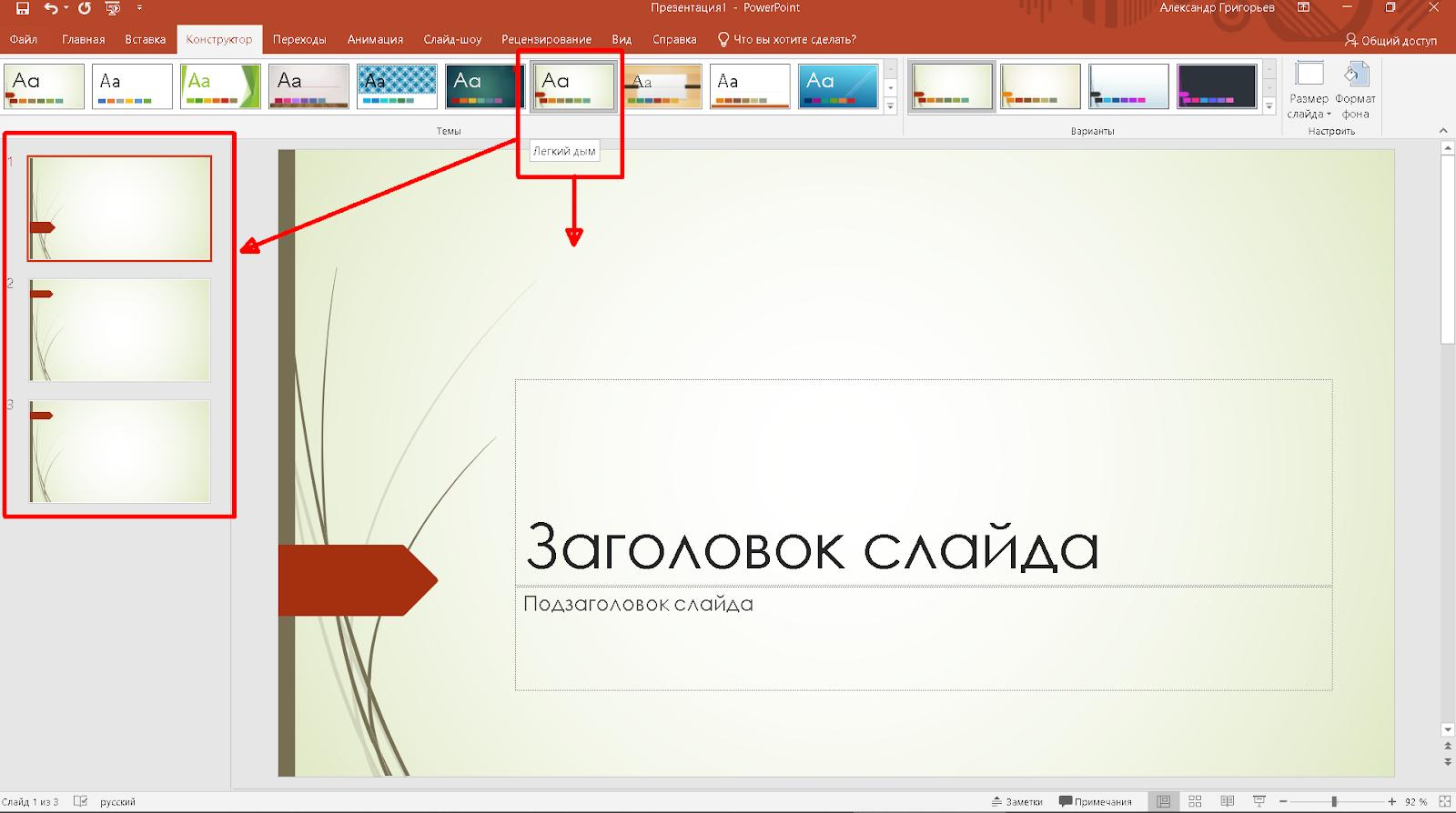 выбираем тему оформления (шаблон)  презентации powerpoint