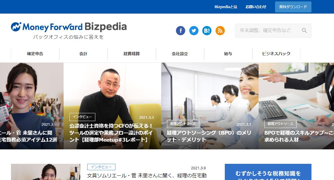 Money Forward Bizpedia
