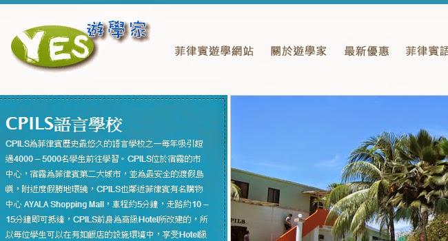 網頁製作案件:菲律賓遊學代辦中心