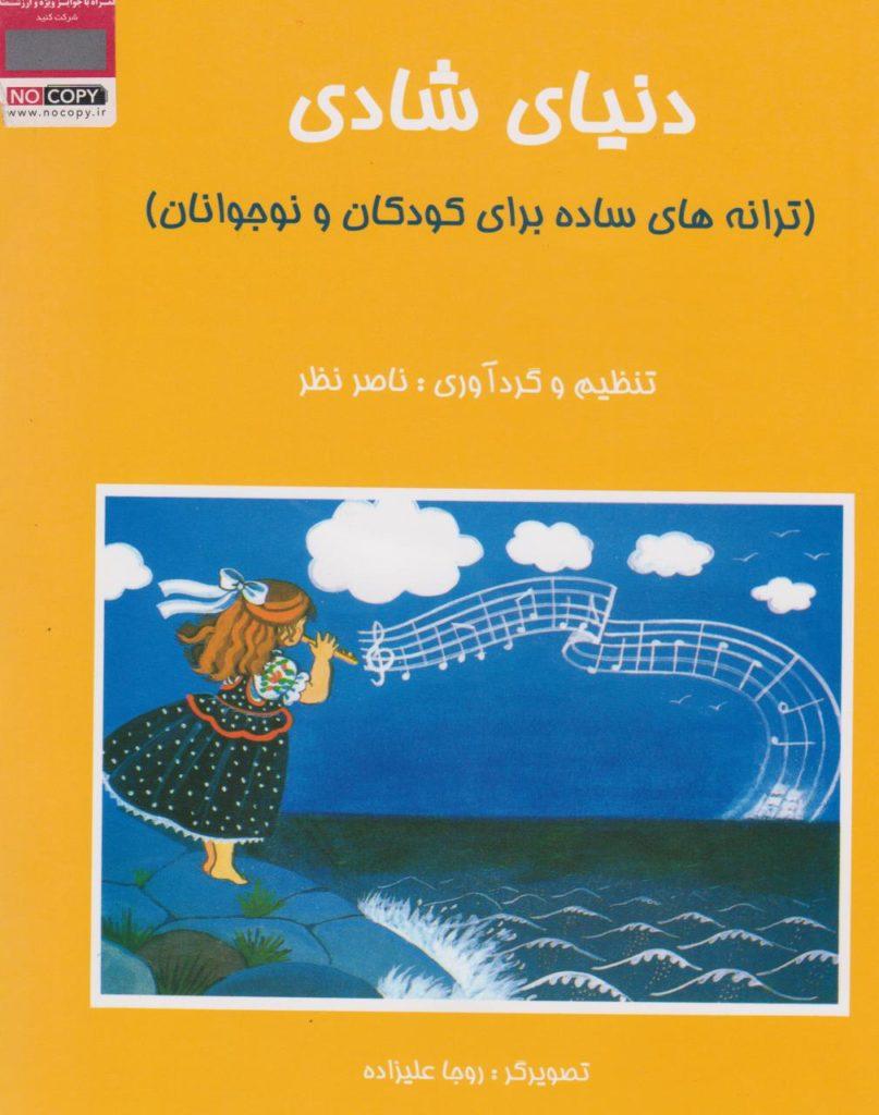 کتاب دنیای شادی ناصر نظر انتشارات هستان