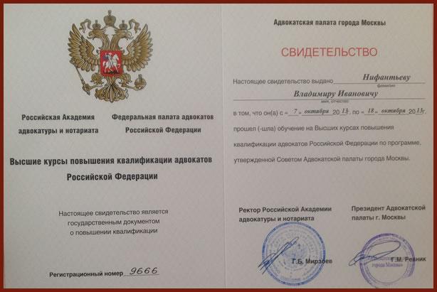 Адвокат по уголовным делам. Москва. Курсы повышения квалификации