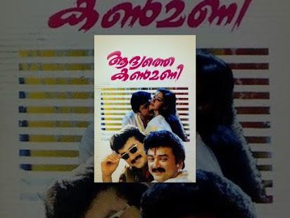 Pingami malayalam movie mp3 songs free download.