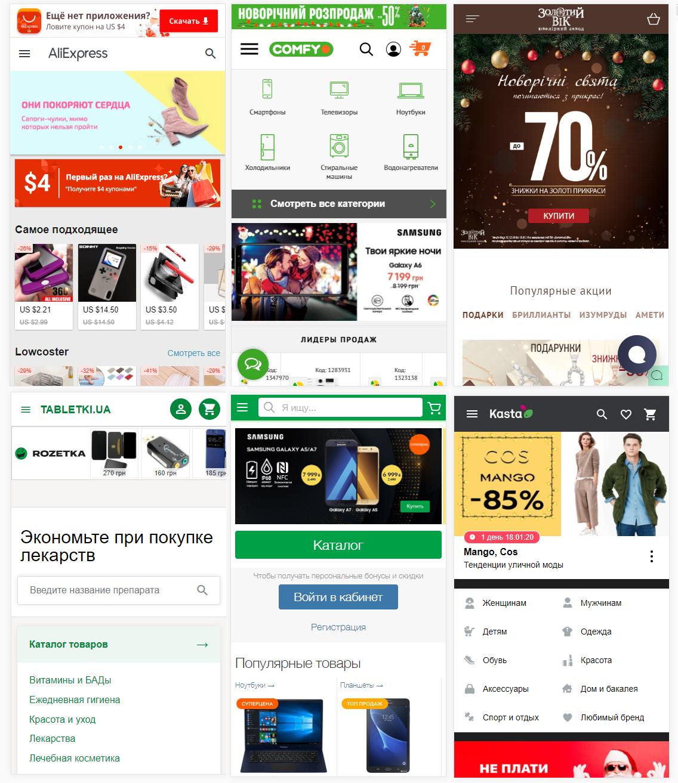 Примеры e-commerce в Украине