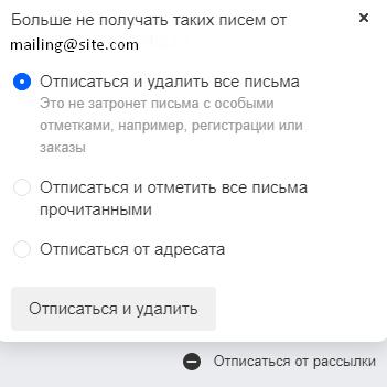 Отписка от рассылки в почтовом сервисе Mail.Ru