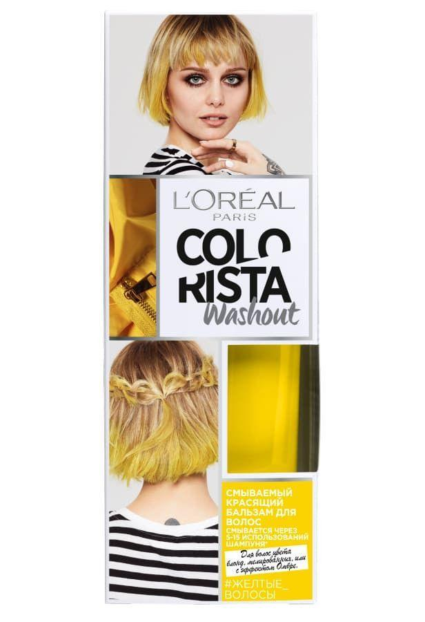 Colorista Washout Желтые волосы
