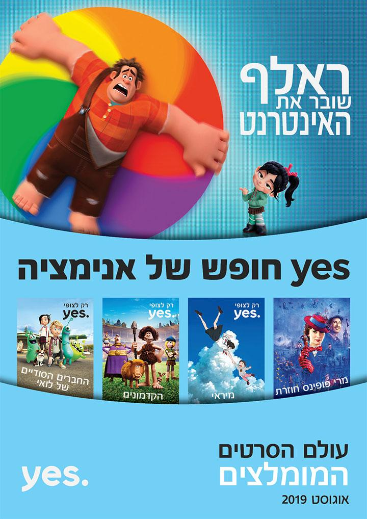G:\yes12345\2019\8. אוגוסט\עיצובים מאסף\2019_AUGUST_MOVIES_page-1.jpg